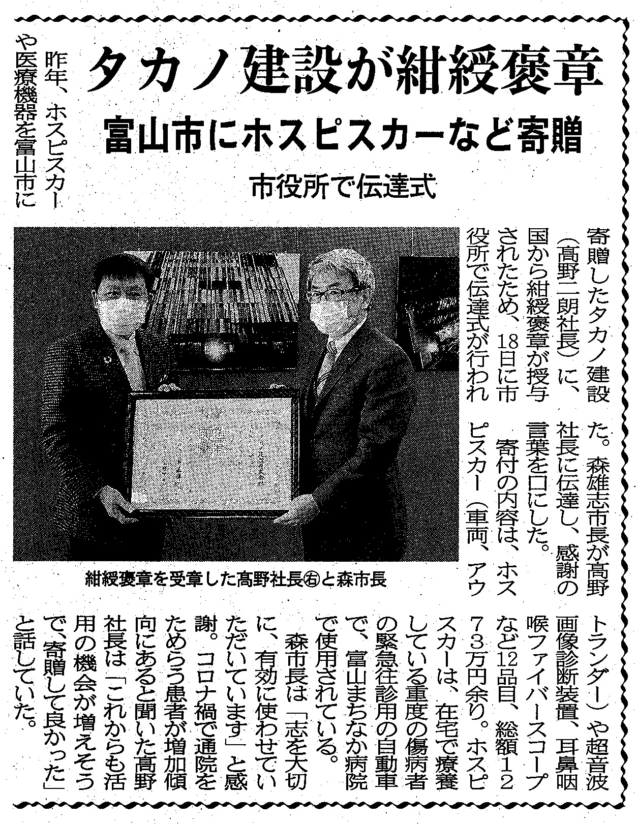 20201221_建設工業新聞.jpg