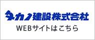 タカノ建設WEBサイト